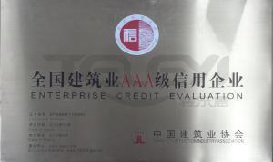 榮譽證書名稱:3A級信用企業