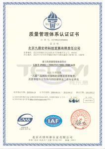 證照名稱:質量管理體系認證證書