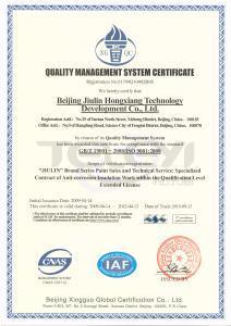 證照名稱:質量管理體系認證證書-英文