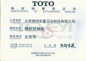 资质名称:指定销售商证书