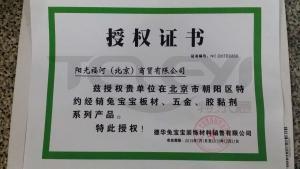 指定经销商证书