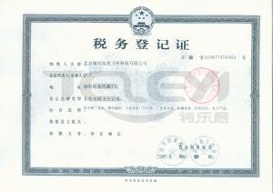 证照名称:税务登记证