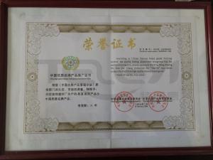 中国优质名牌推广证书