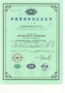 国际ISO14001环境认证