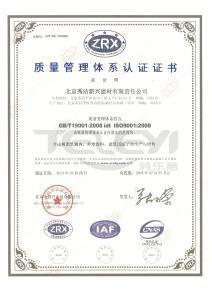 国际ISO9001环境认证