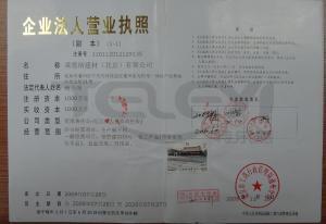 证照名称:营业执照