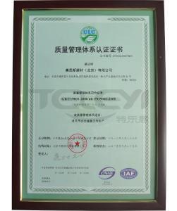 资质名称:ISO9001