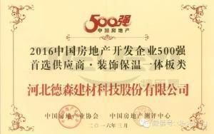 中国房地产开发企业500强首选供应商企业