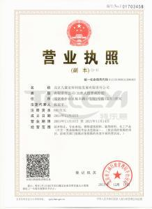 證照名稱:營業執照