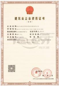 資質名稱:建筑業企業資質證書