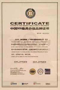 中國500最具價值品牌證書