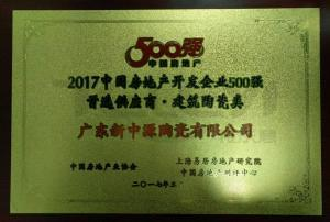 2017年中國房地產開發企業500強首選供應商