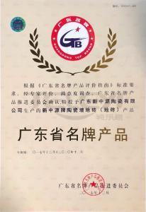廣東省名牌產品證書