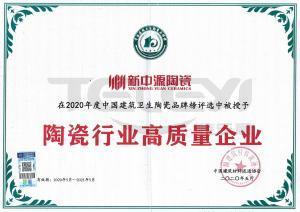 2020陶瓷行業高質量企業