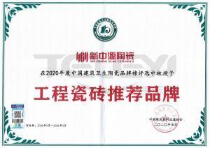 2020工程瓷磚推薦品牌