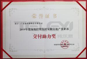 2019年交付助力奖
