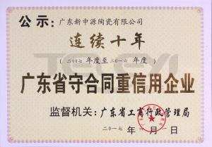 广东省守合同重信用企