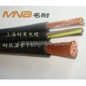 耐寒-60°C電纜 南極耐寒電纜