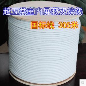 怡网 超五类4对室内屏蔽双绞线无氧铜305米工程国标线ERS-1552252
