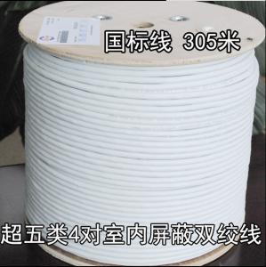 怡網 超五類4對金屬網屏蔽雙絞線電纜 工程線 達標線ERS-1553252
