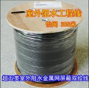 超五類4對室外阻水金屬網屏蔽雙絞線純銅網線工程布線ERS-1556252