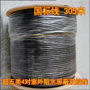 超五类4对室外阻水屏蔽双绞线 无氧铜工程国标线305米ERS-1555252