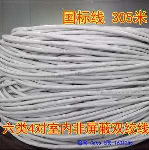 怡網六類室內非屏蔽無氧銅網絡線 千兆網線工程達標線ERS-1601255