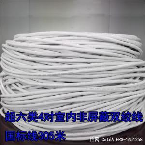 怡网超六类4对室内非屏蔽双绞线电缆 纯无氧铜工程线305米 国标线