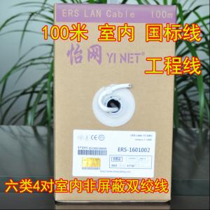 怡网六类4对室内非屏蔽双绞线 千兆网达标线 工程布线ERS-1601002