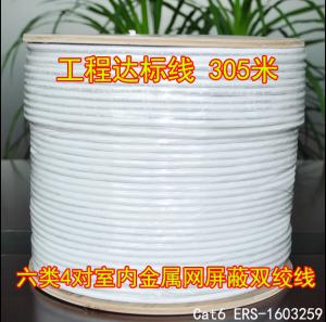 怡网 六类4对室内金属网屏蔽双绞线电缆305米无氧铜线ERS-1603259