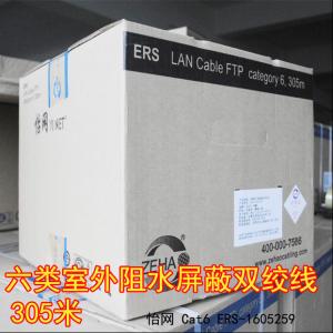 怡网六类室外阻水屏蔽双绞线 千兆网达标线 工程布线ERS-1605259
