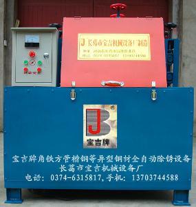 寶吉牌BJ-600多功能型全自動槽鋼角鐵方管除銹機