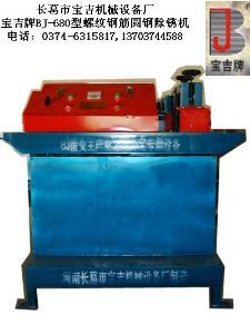 宝吉牌BJ-680型全自动建筑雨淋生锈钢筋除锈机