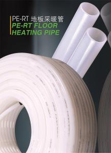匯和PE-RT地板采暖管