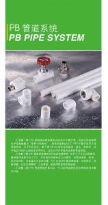 匯和聚丁烯PB管道管