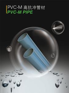 汇和高抗冲聚氯乙烯(pvc-m)环保给水管