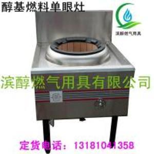 醇基燃料專用灶具帶靠背的單炒灶650*700廠家直銷