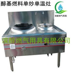 甲醇燃料專用灶具單炒單溫灶950*800廠家直銷