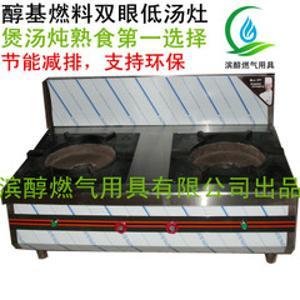 甲醇油雙頭低湯灶廠家直銷