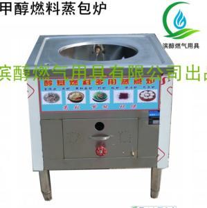 甲醇燃料專用灶具蒸包爐(也可訂做)