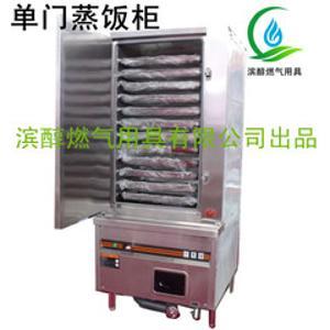 10層醇基燃料蒸飯柜蒸廠家直銷
