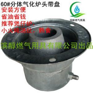 醇基燃料灶具配件铁圈分体气化炉头60#厂家直销
