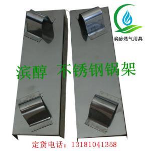 醇基燃料灶具专用配件不锈钢锅架厂家直销