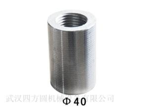直螺纹钢筋连接套筒