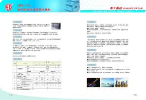 SBS彈性體改性瀝青防水材料
