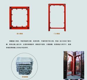 北京天元伟业厂家直供窗口 门口模板