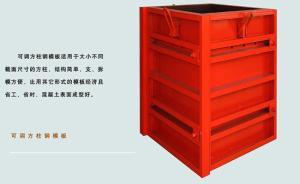 天元伟业直供  定制款  方柱钢模板