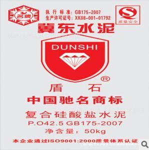 盾石水泥P.O42.5 强度高、水化热大、抗冻性好、干缩小、耐磨性较好、抗碳化性较好 广西恒亮伟业贸易有限公司