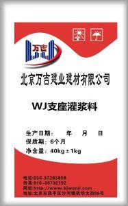 支座灌漿料    大流動度、無收縮、早強高強    北京萬吉建業建材有限公司