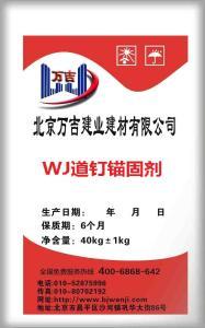 干粉道釘錨固劑    快硬、高強、微膨脹、冷操作施工    北京萬吉建業建材有限公司